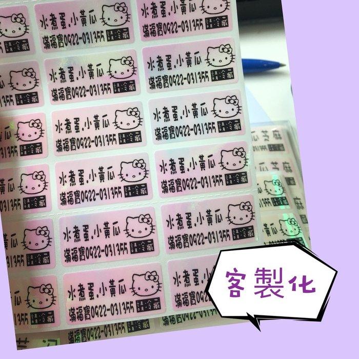 熊爸印&貼 彩虹膜 姓名貼紙 黏性好 客制姓名貼 台灣製 素面底 防水 貼紙 標籤 尺寸3X1CM