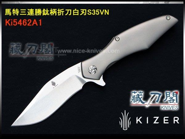 《藏刀閣》KIZER-馬特三連勝鈦柄折刀