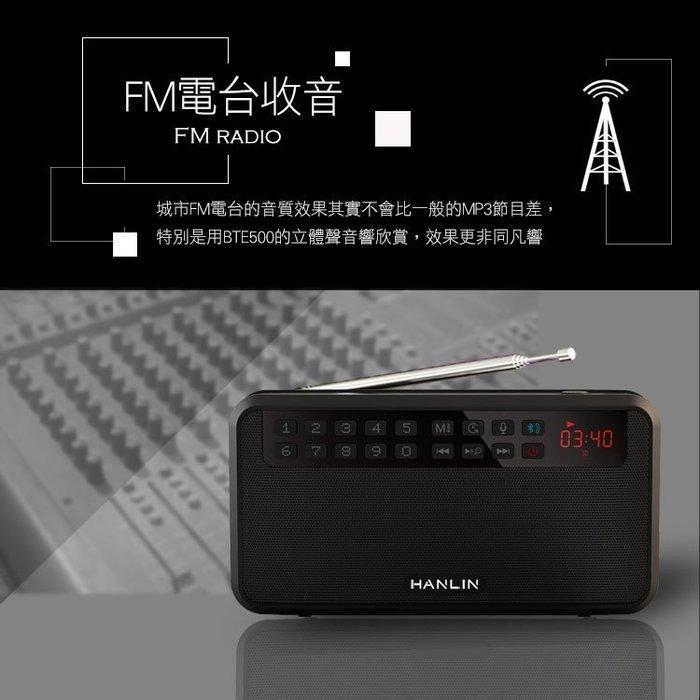 【全館折扣】 藍芽喇叭 藍芽立體聲收錄播音機 收音機 2.1雙聲道 錄音筆 LED燈 HANLIN-BTE500
