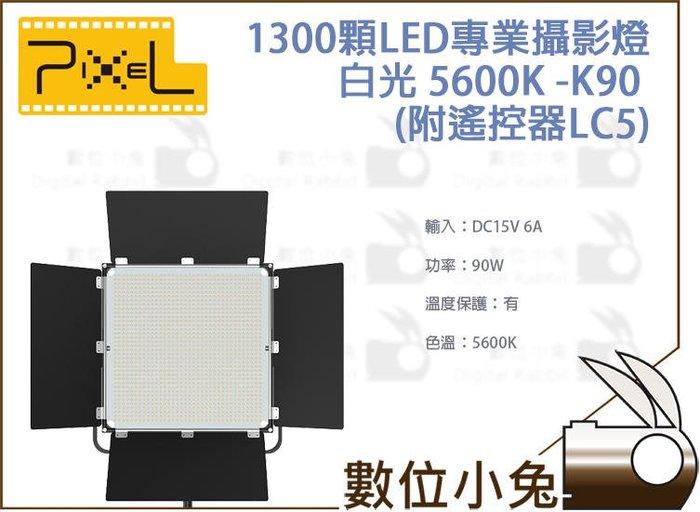 數位小兔【PIXEL K90 LED 攝影燈 5600K 白光】LED燈 棚燈 補光燈 持續燈 婚攝 直播 棚拍 打光