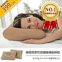 【骨折價2入399】限量竹炭舒柔枕...