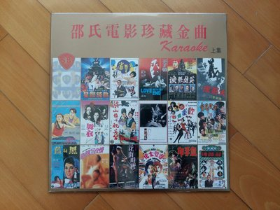 (全新未拆) LD 影碟: (上集) 邵氏電影珍藏金曲 Karaoke《上集》-電影巨鑄精華-原聲經典金曲-Nippon 日本版-LD 影碟全新未拆