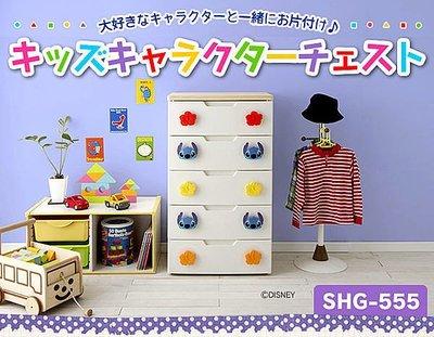 *網路最低價*日本知名品牌 IRIS 迪士尼 史帝奇 五層 收納櫃 SHG-555H~現貨+預購~免運