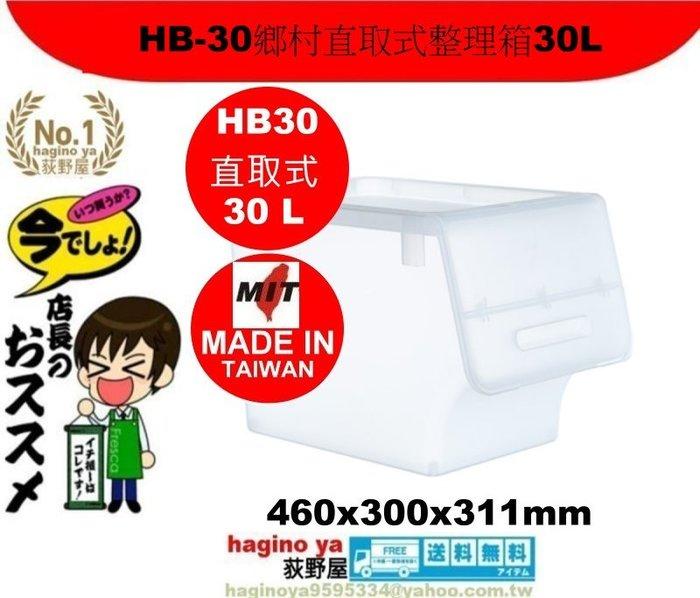 荻野屋/HB30/鄉村直取式整理箱透明/30L/收納箱/嬰兒衣物收納/整理箱/無印良品/HB-30/直購價