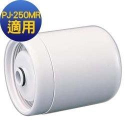 祥富科技家電 panasonic國際牌水龍頭型濾水器濾心/濾芯P-250MJRC/P250MJRC