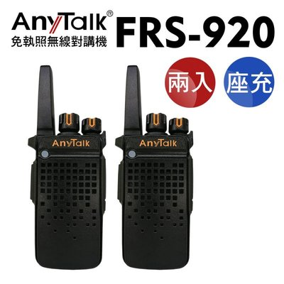 【EC數位】ROWA AnyTalk FRS-920 免執照 無線對講機 (一組兩入) 餐廳 工地 露營 保全
