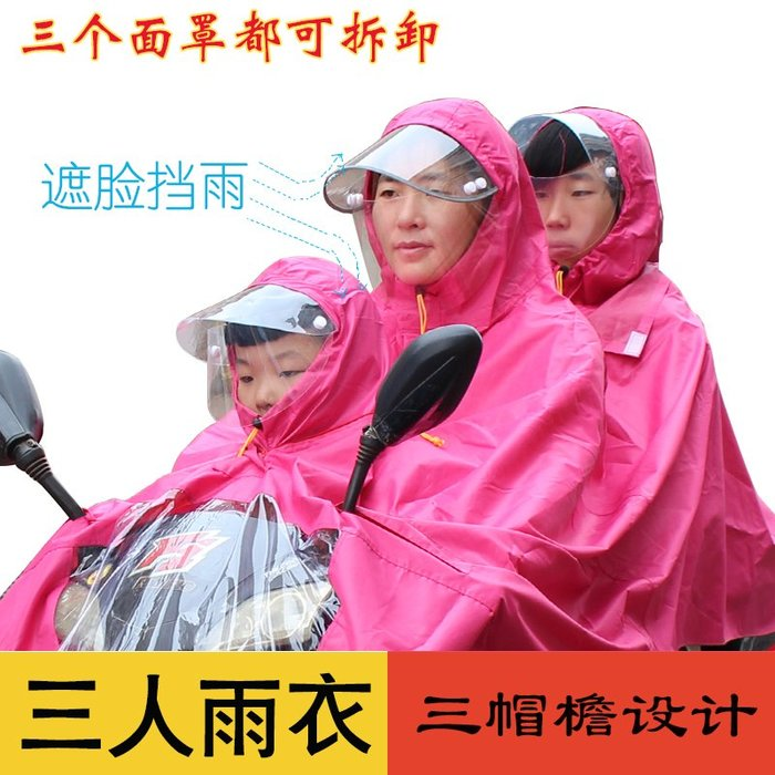 兒童 雨衣 正韓版三人母子雙人雨衣電動電瓶車摩托車雨披單人兒童小孩雨衣幼兒園7-19