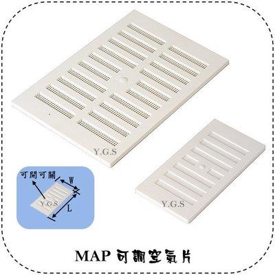 Y.G.S~家具五金~MAP可調空氣片 通風片 通風口 (含稅)