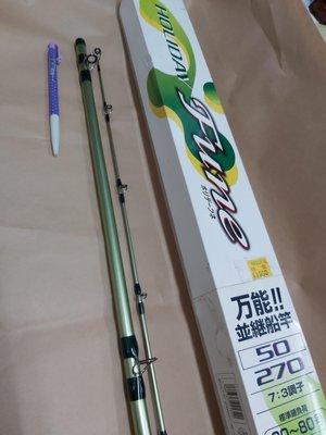 【欣の店】SHIMANO HOLIDAY FUNE 並繼竿 50號 270 9尺 海釣場 船竿 路亞竿 中小斑 特價