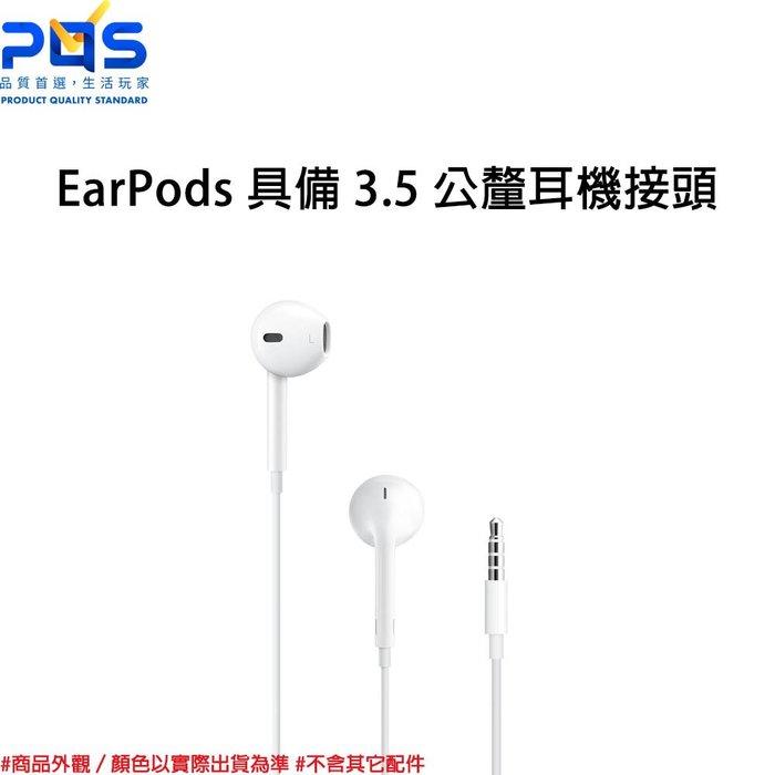 Apple 原廠 EarPods 具備 3.5 公釐耳機接頭 耳機 台南PQS