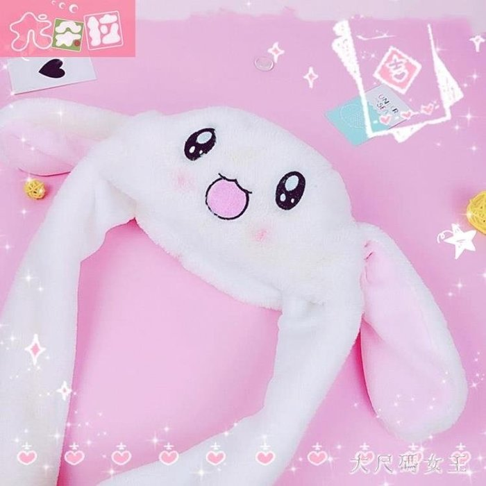 毛絨玩具 玩具同款耳朵會動的兔子帽子耳朵會豎立女生帽子搞怪 ZJ1199
