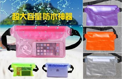 B04005 防水袋 防盜 防水 防潮 I PAD 手機包 游泳 戲水 海灘 泛舟 腰包 騎行腰包 平版 大螢幕手機可用