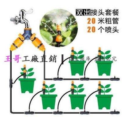 王哥工廠直銷☆自動噴灌滴灌配件包20噴頭組(雨水感知自動澆水定時器專用配件,操作簡單~灑水器澆花省水)