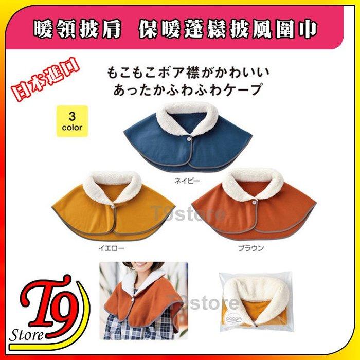 【T9store】日本進口 暖領披肩 保暖蓬鬆披風圍巾