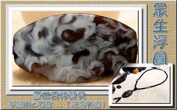 卍【陳媽媽珠料庫】卍 ﹝珍寶﹞【藏域天眼珠.收藏品《眾生浮圖》吉祥雅鍊】
