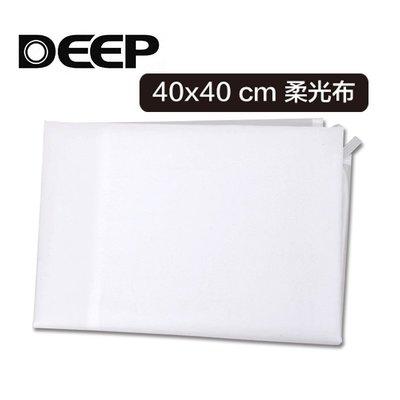 【EC數位】DEEP 40x40cm 柔光布 柔光罩 攝影棚配件 棚燈柔光罩 閃光燈無影罩 攝影器材 40*40公分 台中市