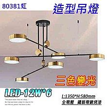 金【阿倫燈具】《YH20776》現代曲線美學緞帶吊燈 LED-100W 高亮度 適用商業空間/大廳等 提升空間質感