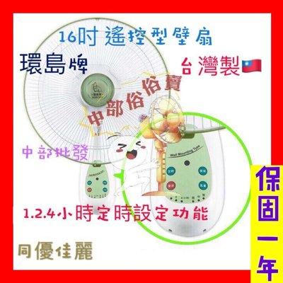 『中部批發』遙控型 環島牌 16吋 遙控壁扇 電扇 家用壁扇 電風扇 掛壁扇 壁式通風扇 擺頭壁扇 控制方便