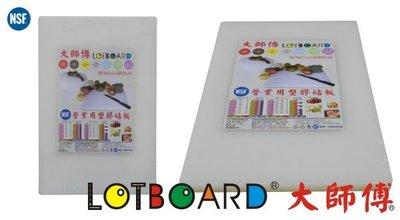 LOTBOARD大師傅-NSF認證營業用白色砧板60*40*4 cm(P-440W)