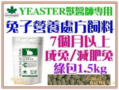 【Plumes寵物部屋】日本YEASTER《獸醫師專用營養處方兔飼料-7個月成兔/減肥兔》綠包1.5kg【可超取】