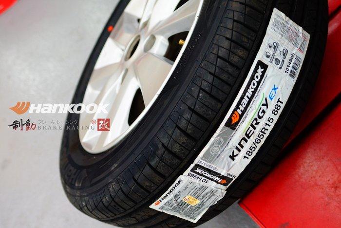 韓泰輪胎 HANKOOK Kinergy EX (H308) 185-65-15 對應各尺寸規格 歡迎詢問 / 制動改