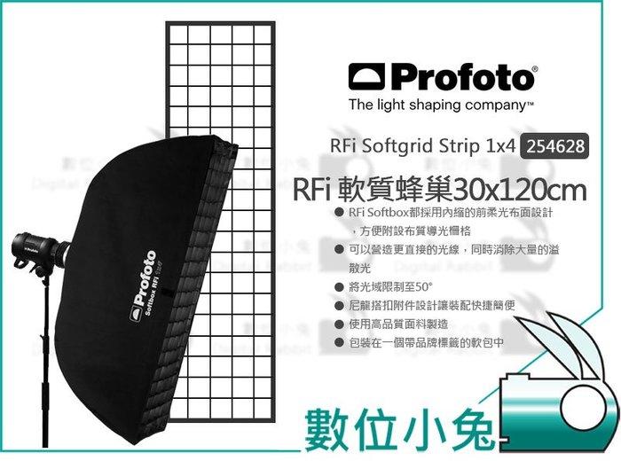 數位小兔【Profoto RFi Softgrid 1x4 蜂巢罩 254628】30x120cm 軟質 長條形 保富圖