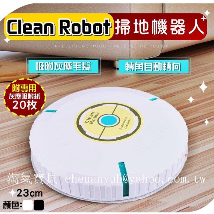【淘氣寶貝】1792 新款~家庭掃地機~小型清潔機 可愛自動感應掃地機 家用吸塵器 智能吸塵器 現貨