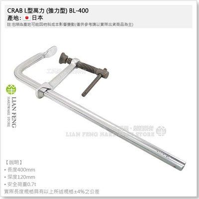 【工具屋】CRAB L型萬力 (強力型) BL-400 螃蟹牌 L型夾 長度400mm 深度120mm 木工 F型夾