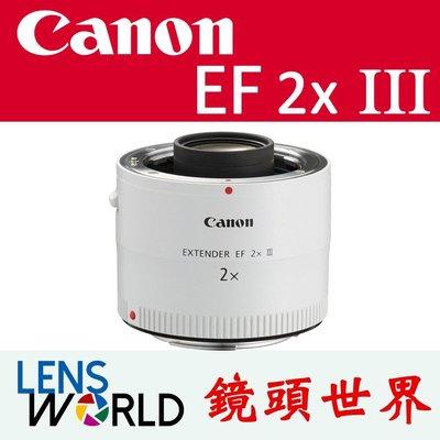 鏡頭世界LensWorld(租相機,租鏡頭,租DV)Canon 2X III 2倍增倍鏡,倍鏡