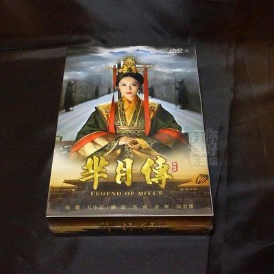 熱門大陸劇《羋月傳 芈月傳》DVD (全81集) 孫儷 劉濤 高雲翔 馬蘇 黃軒 方中信