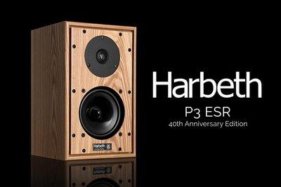 來電優惠!【音逸音響】週年特別版!書架式.喇叭揚聲器》英國 Harbeth P3ESR 40th【40週年 特別版】