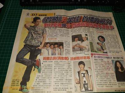 早期報紙《中國時報 2012/6/17 一張四版》內有: 劉以豪 黃騰浩 明驥 黃姵嘉 伍佰 SHINee