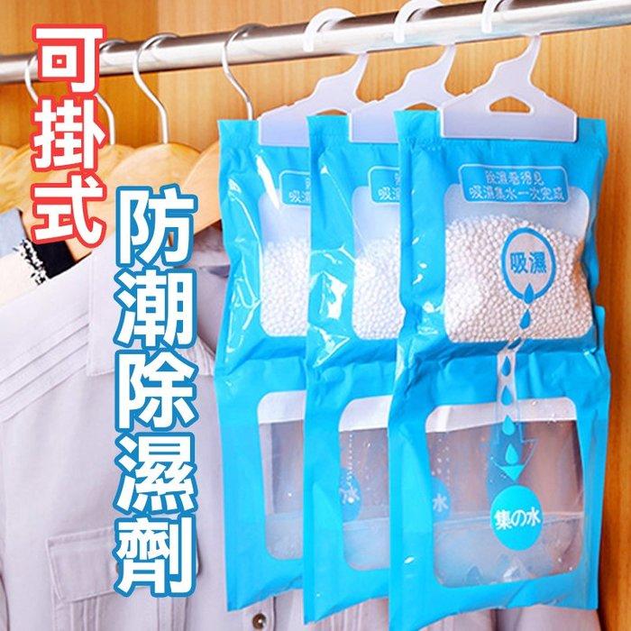 *夢尼* 強效吸力除濕袋 除濕包 除濕 防潮 吊掛型 掛袋 吊掛式除溼袋(1入)【O3A043】現貨