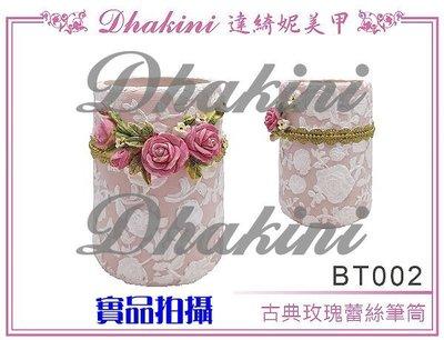 美甲美睫美容師的最愛!浪漫古典花卉~《古典玫瑰蕾絲筆筒》~BT002刊登款~典雅時尚大方,超好用喔