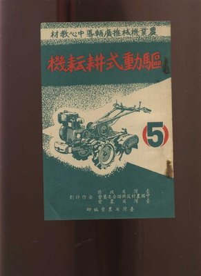【易成中古書】《驅動式耕耘機(5)》49年│臺灣省農會│624