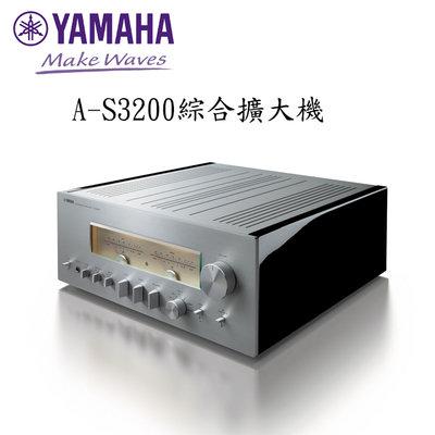 YAMAHA 山葉 A-S3200 綜合擴大機 全平衡傳輸設計 高品質高品質元件 大型環形變壓器 公司貨保固三年