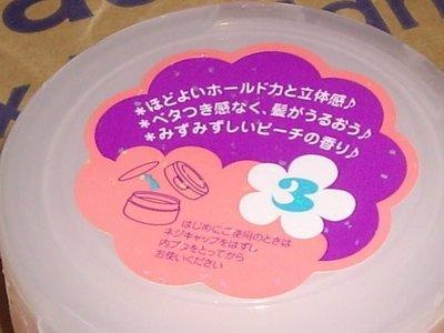 便宜生活館【造型品】NAKANO中野骰子髮臘~蜜桃姬造型護髮腊3號 熱塑髮型或大波浪髮型