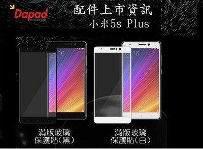 全新 Xiaomi 小米疏油防爆硬度9H金剛鋼化膜0.3公分滿版玻璃螢幕保護貼黑白金小米 5s Plus,6/128GB