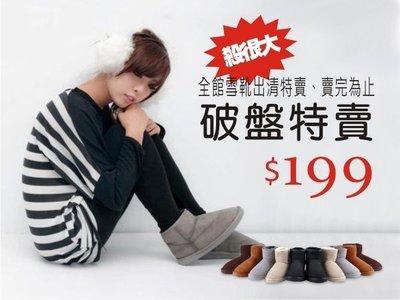 超哥小舖【S3008】可愛超短mini雪靴/極短靴 迷你短靴短筒雪靴VIV推 UGG同款雪地靴