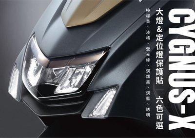 CYGNUS-X 五代 大燈 + 定位燈 保護貼 (六色可選,勁戰)