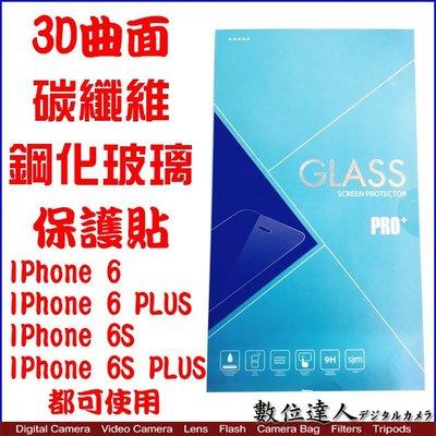 【數位達人】佰皇 9H 保護貼 3D曲面 碳纖維鋼化玻璃保護貼 IPhone 6S IPhone6