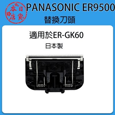 ❀日貨本店❀ Panasonic ER9500  ER-GK60 ER-GK70 ER-GD60 ER-GK80 專用