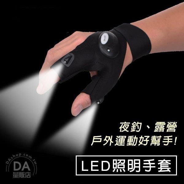 LED 照明 手套 手電筒 運動 釣魚 修理 露營 爬山 照明 垂釣 磯釣 適用(V50-1843)