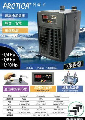 魚樂世界水族專賣店# 韓國製 阿提卡 DBA-075 1/10HP 冷卻機 適合水量490L以下 原廠二年保固 冷水機