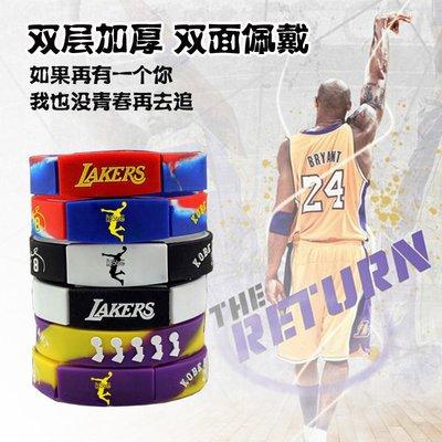 配飾 運動配飾 KOBE退役紀念款雙層加厚籃球運動腕帶雙面定制天然硅膠手環大小號