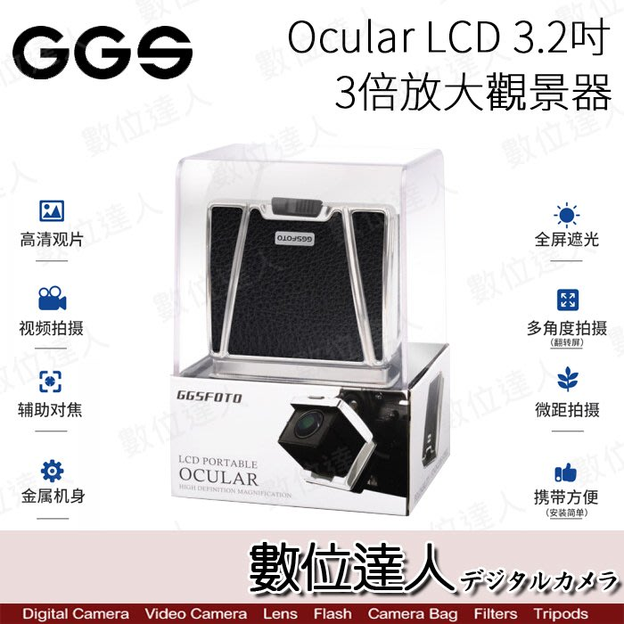 【數位達人】GGS Ocular LCD 3.2吋 3倍放大觀景器 / C1 for 5D3 5D4 5DRS 1DX2