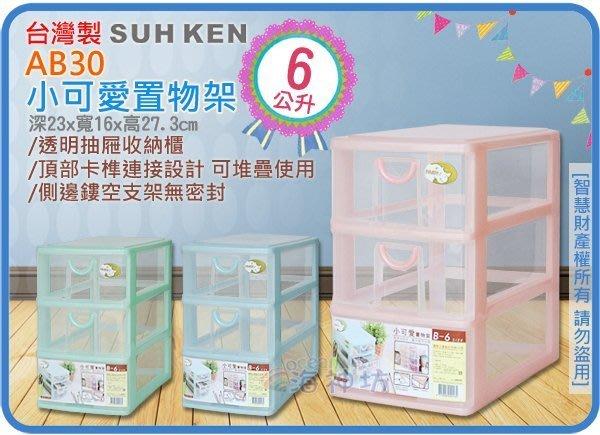 =海神坊=台灣製 AB30 小可愛置物架 三層櫃 大3層 B6文件櫃 收納櫃 細縫櫃 抽屜櫃 6L 24入4250元免運