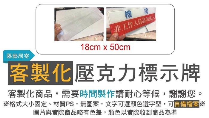 客製化標示牌(限郵寄)TK-000 18cm x 50cm 標語(附背膠) 貼牌 指示 警示 指標 壓克力材質 尺寸固定