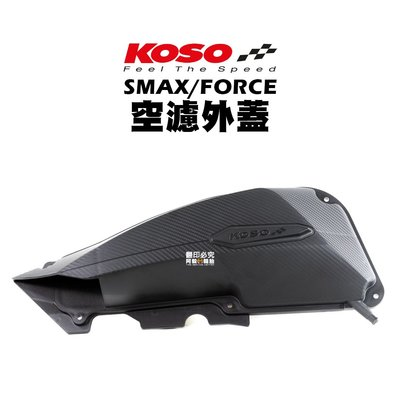 FORCE 空濾 外蓋 KOSO SMAX / FORCE  空濾外蓋