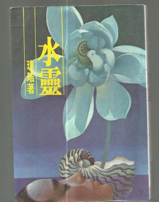 水靈~瓊瑤~皇冠第二八六種【贈送精美小禮物】【免運費】1本加送全新書套下標價=結標價